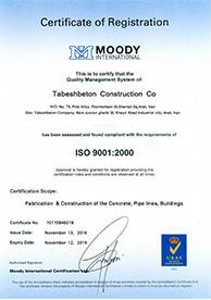 گواهینامه ISO 9001 در مدیریت کیفیت شرکت تابش بتن