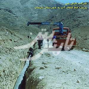 پروژه خط انتقال آب به شهر دلیجان