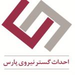 شرکت احداث گستر نیروی پارس مشتری تابش بتن